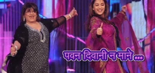 Saroj Khan with Madhuri Dikshit