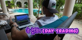 day-trading