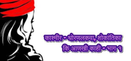 kashmir-marathi