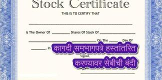 physacl stock certificate