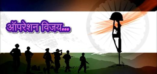 Kargil Operation Vijay