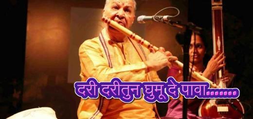 pt.hariprasad chaurasiya