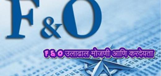 F & O taxation