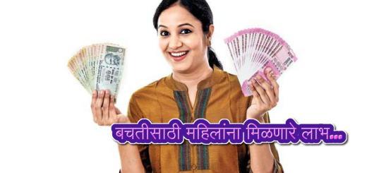 बचतीसाठी महिलांना मिळणारे लाभ