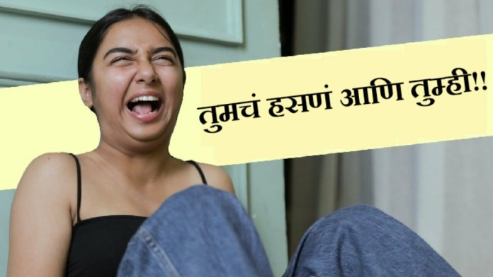 तुमच्या हसण्याची पद्धत तुमच्या व्यक्तिमत्वाबद्दल काय सांगते?