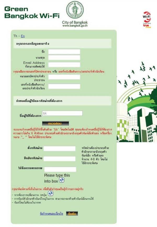 wifi-bangkok