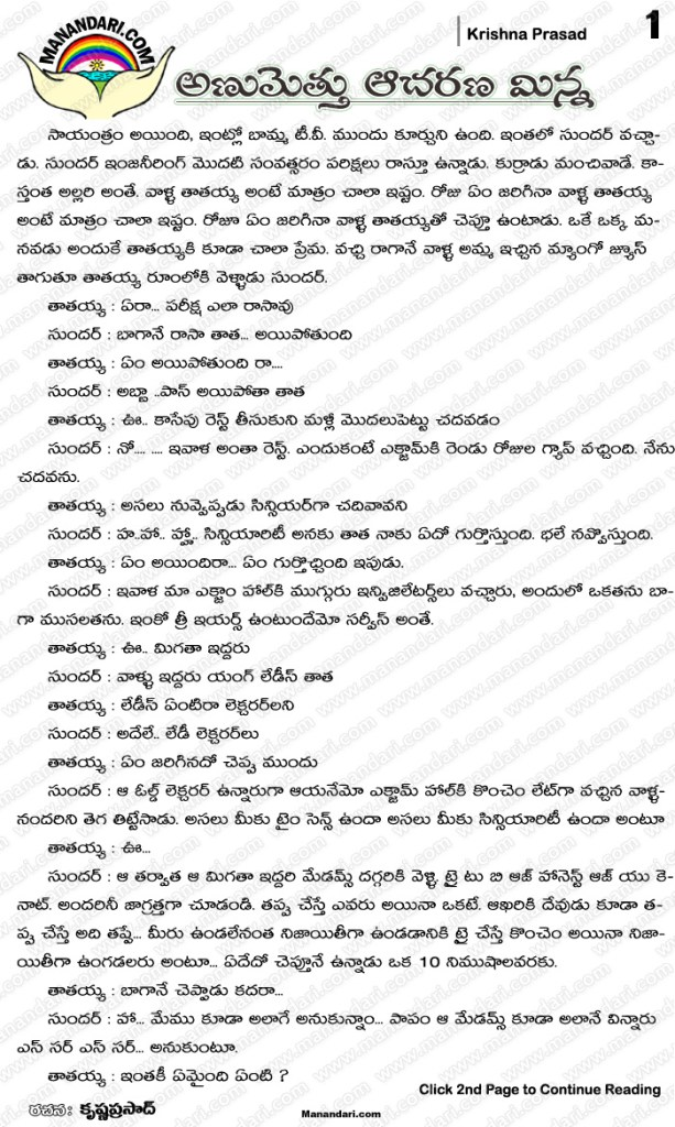 Anumettu Acharana Minna - Telugu Story   Part 1