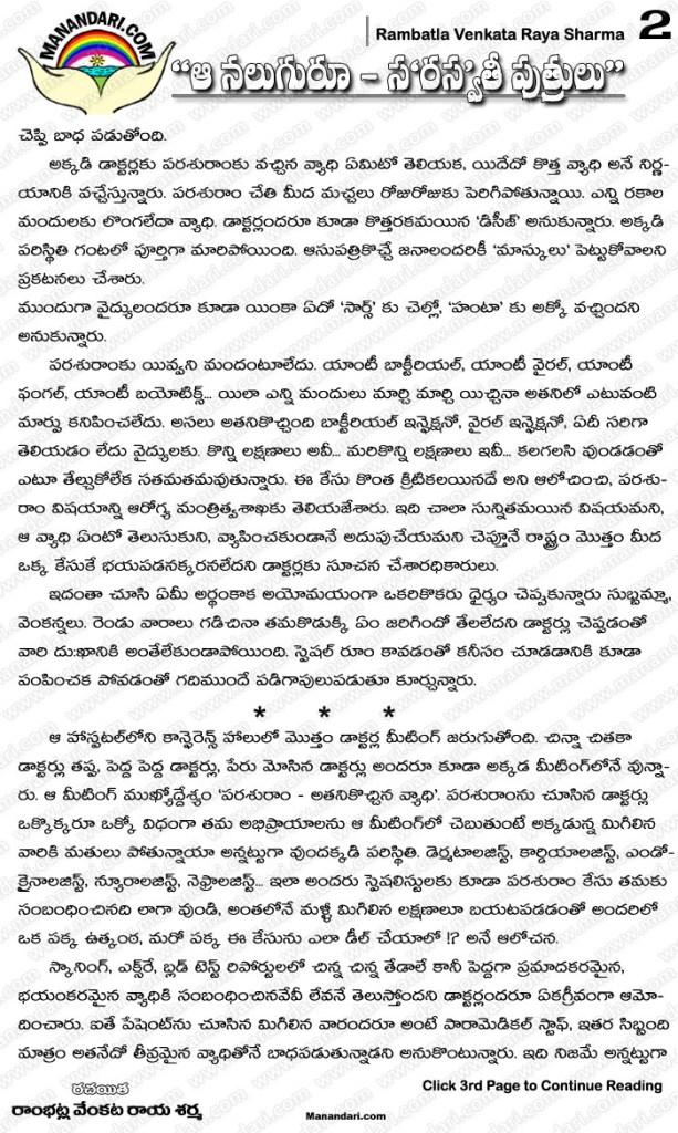 Aa Naluguroo - Saraswati Putrulu - Story | Page: 2