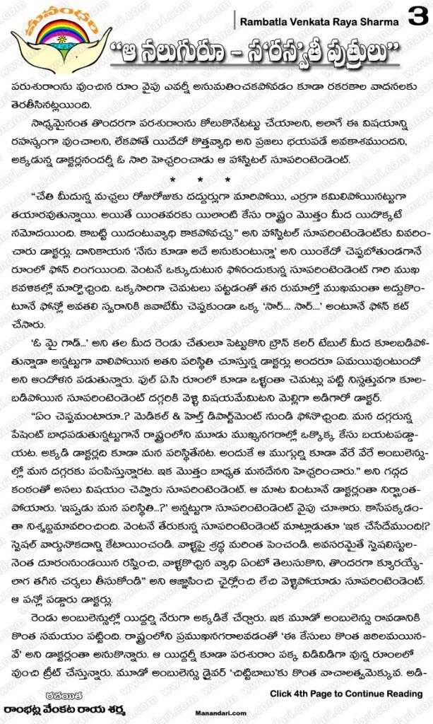 Aa Naluguroo - Saraswati Putrulu - Story   Page: 3