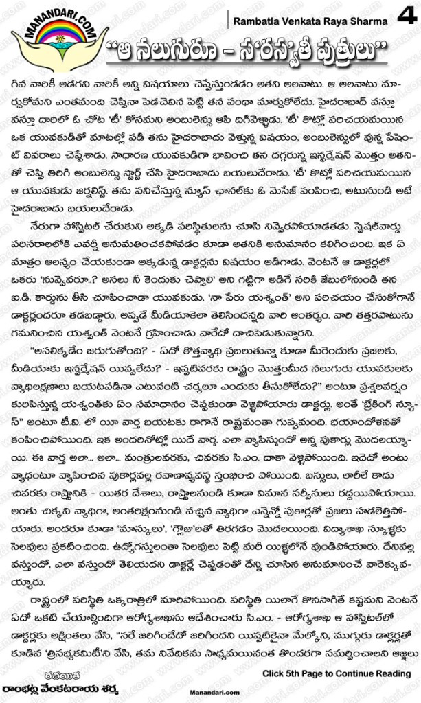 Aa Naluguroo - Saraswati Putrulu - Story   Page: 4