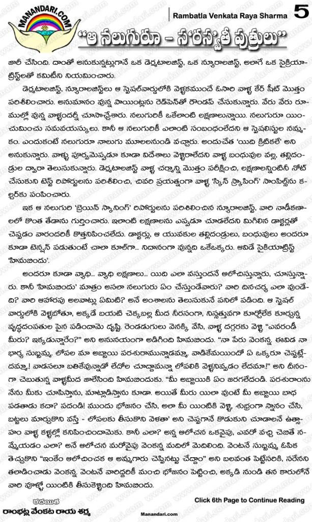 Aa Naluguroo - Saraswati Putrulu - Story   Page: 5