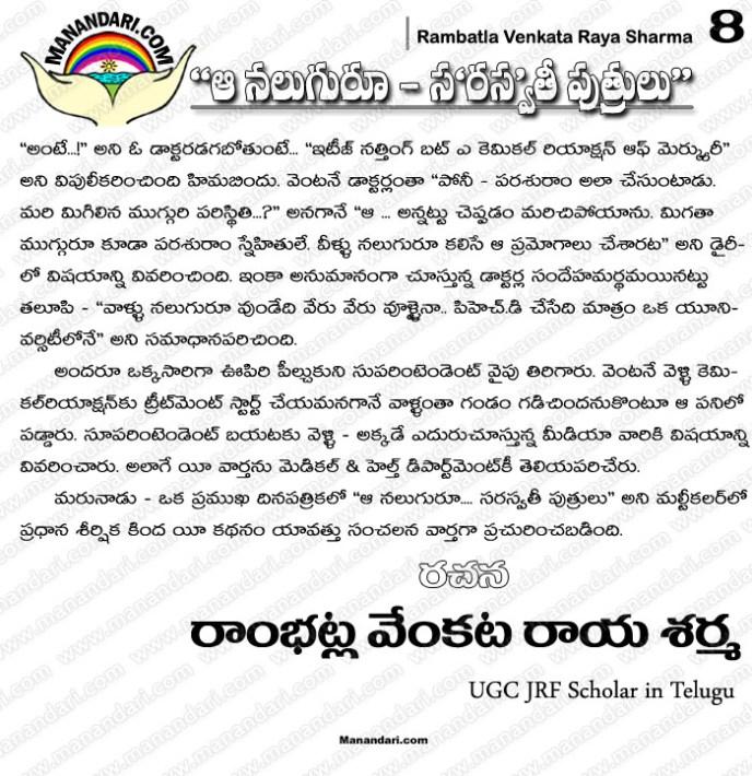 Aa Naluguroo - Saraswati Putrulu - Story   Page: 8