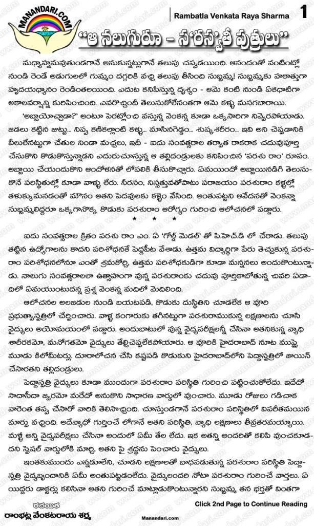 Aa Naluguroo - Saraswati Putrulu - Story   Page: 1