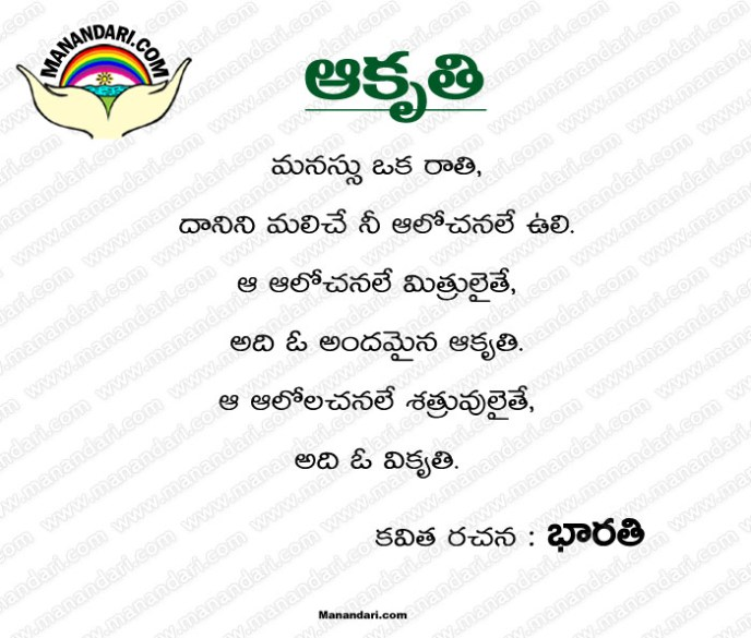 Aakruti - Telugu Kavita