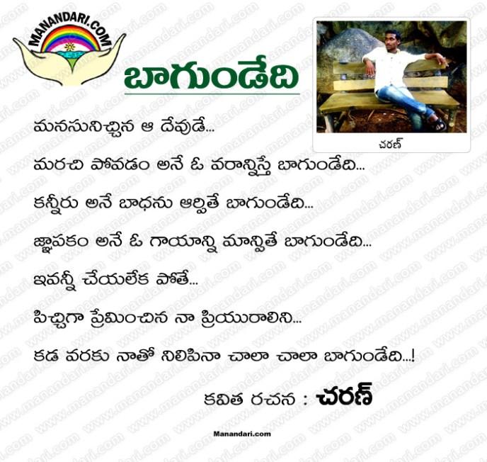 Bagundedi - Telugu Kavita