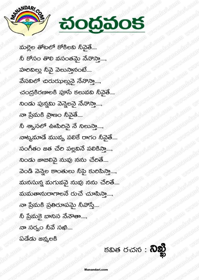 Chandravanka - Telugu Kavita