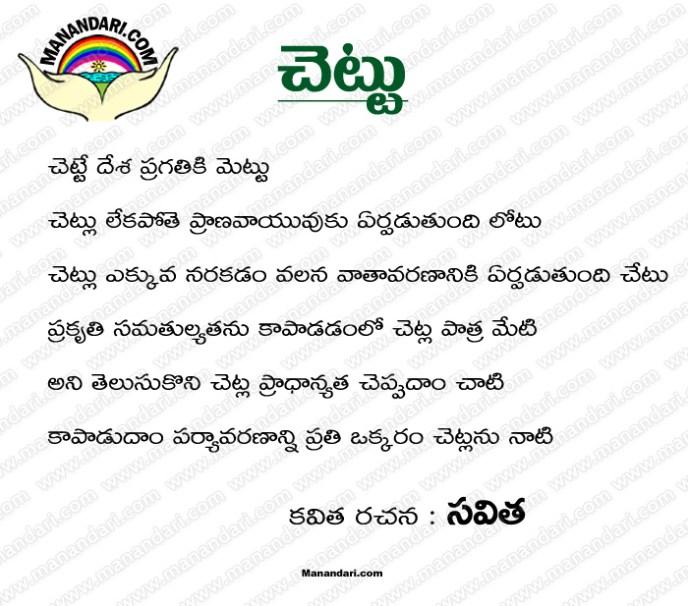Chettu - Telugu Kavita