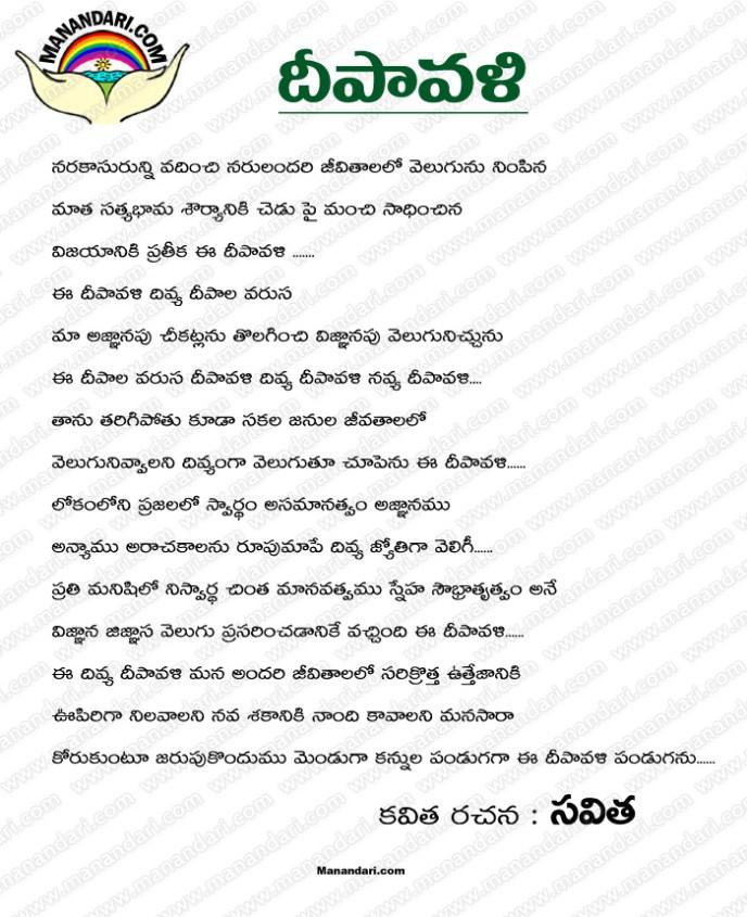 Deepavali - Telugu Kavita