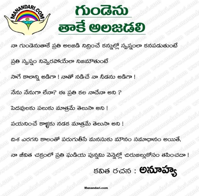 Gundenu Taake Alajadi - Telugu Kavita
