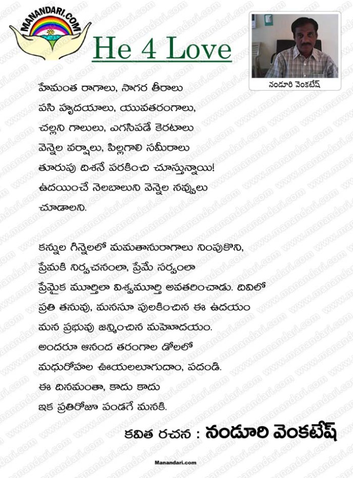 He 4 Love - Telugu Kavita