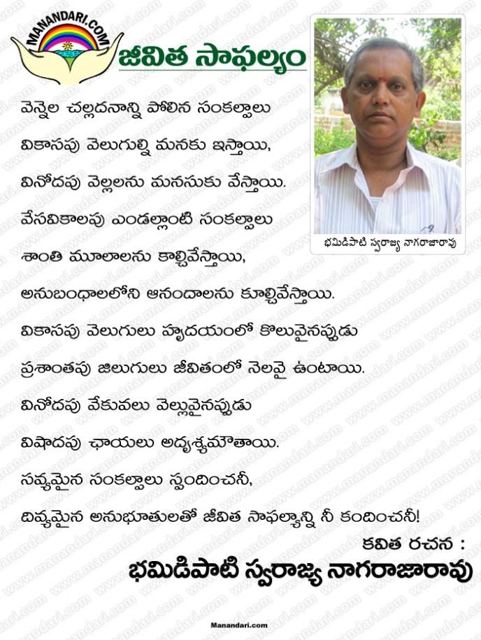 Jeevita Saaphalyam - Telugu Kavita