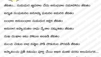 Jeevitam - Telugu Kavita - Manandari com
