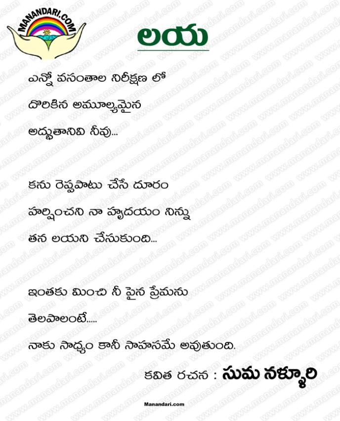 Laya - Telugu Kavita