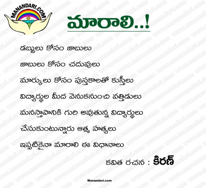 Maaraali..! - Telugu Kavita