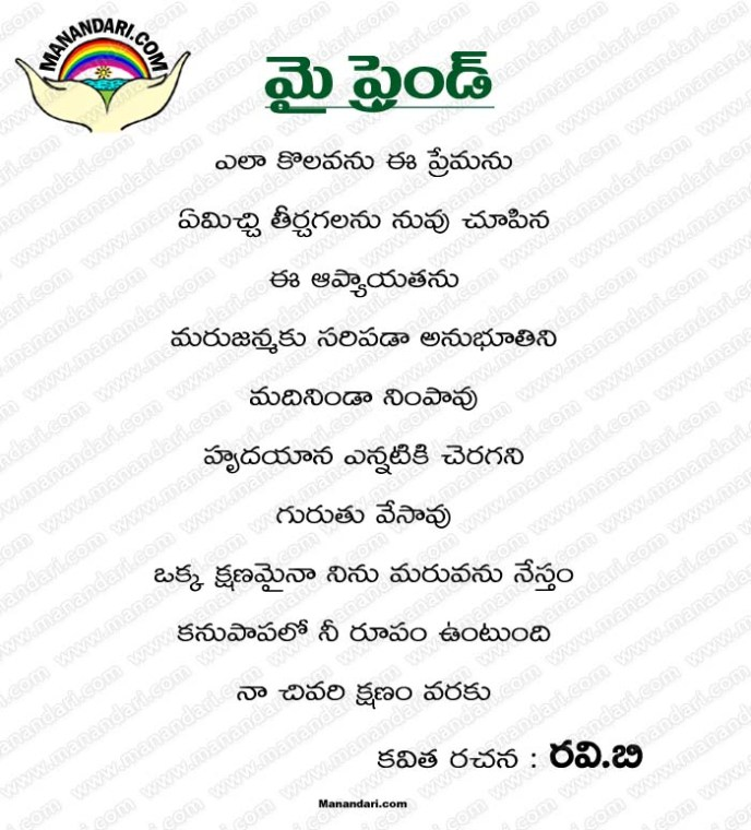 My Friend - Telugu Kavita