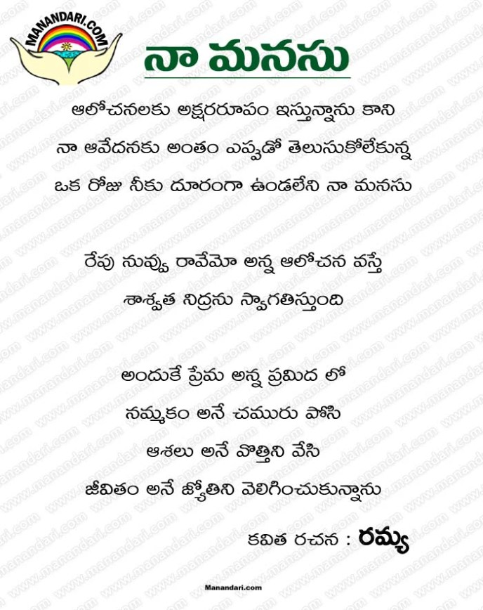 Naa Manasu - Telugu Kavita