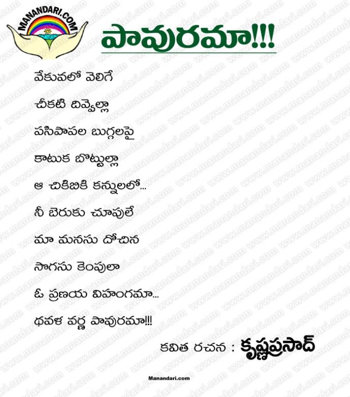 Pavurama - Telugu Kavita