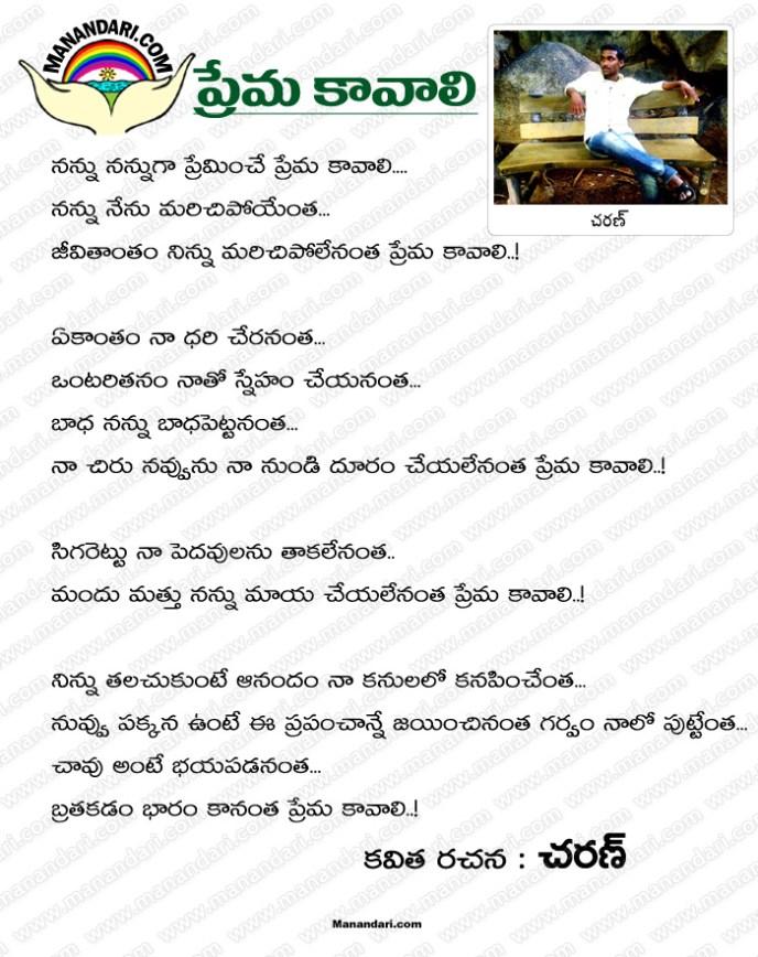 Prema Kavali - Telugu Kavita