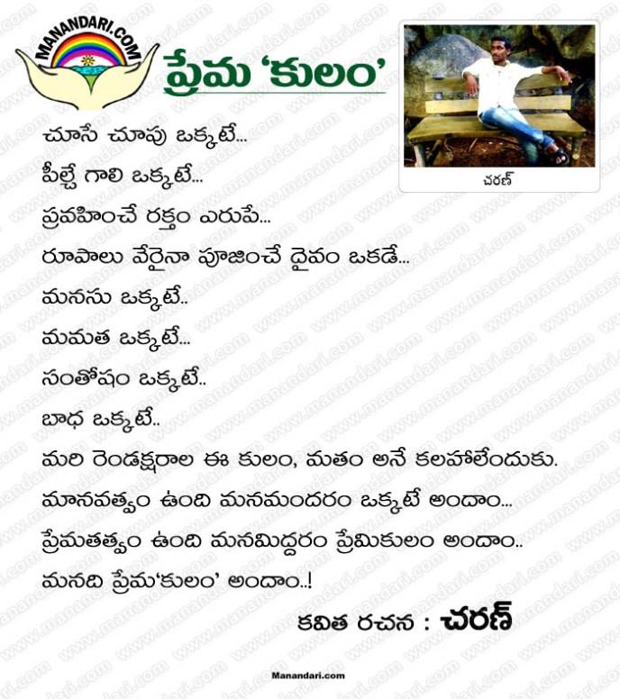 Prema 'Kulam' - Telugu Kavita