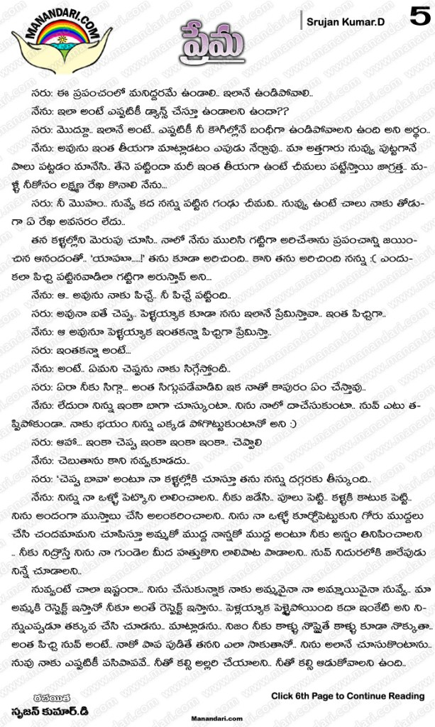 Prema - Telugu Story   Page: 5