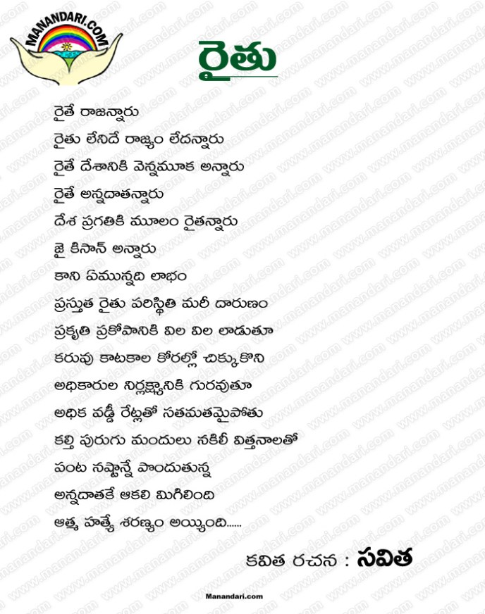 Raitu - Telugu Kavita