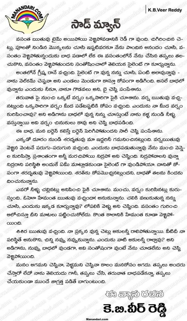 Sad Man - Telugu Article