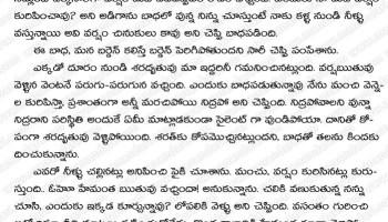 Telugu Basha Pramukyata - Telugu Article - Manandari com