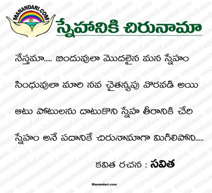 Snehaniki Chirunama - Telugu Kavita