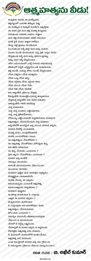 Aatmahatyanu Veedu! - Telugu Kavita