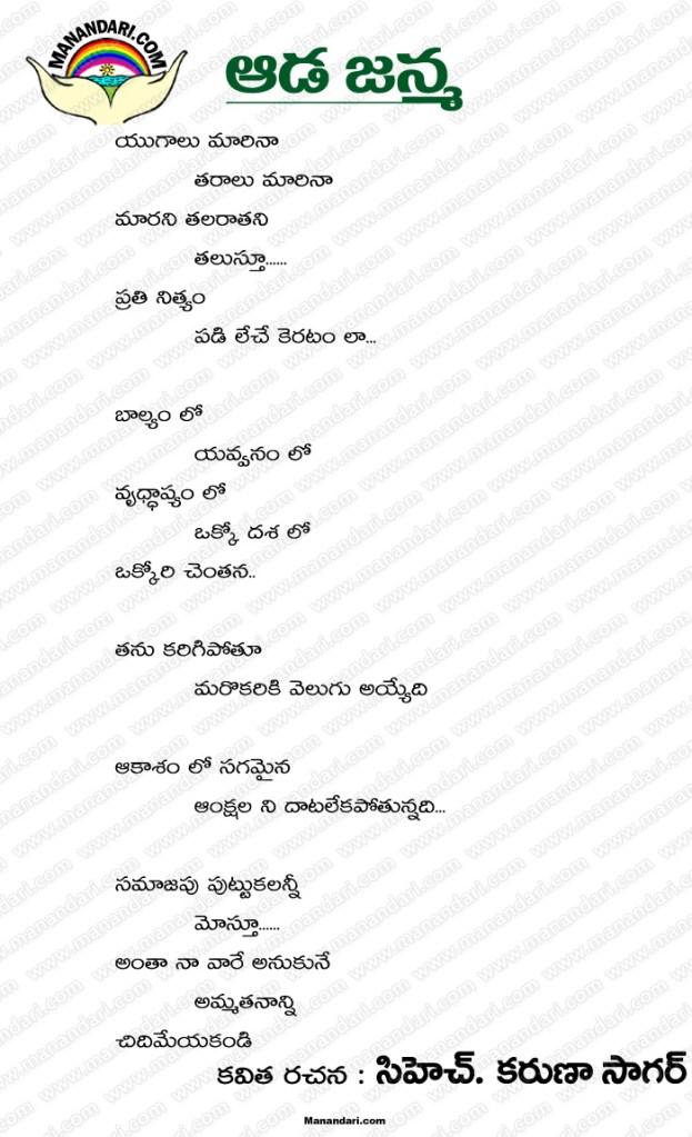 Aada Janma - Telugu Kavita