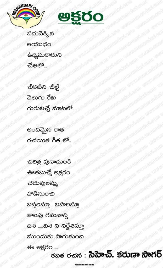 Aksharam - Telugu Kavita