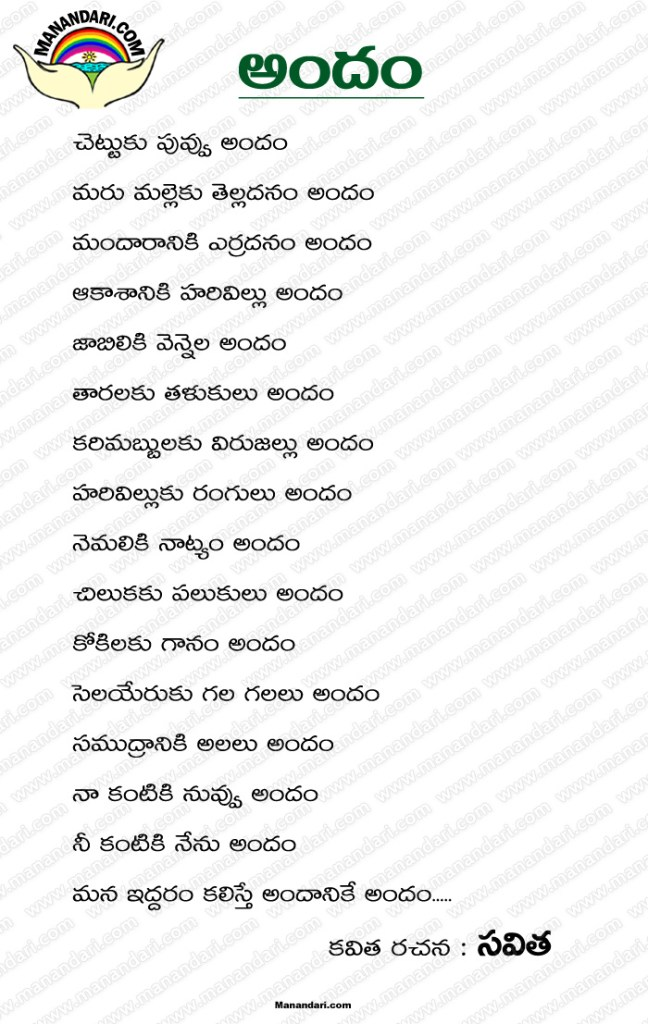 Andam - Telugu Kavita