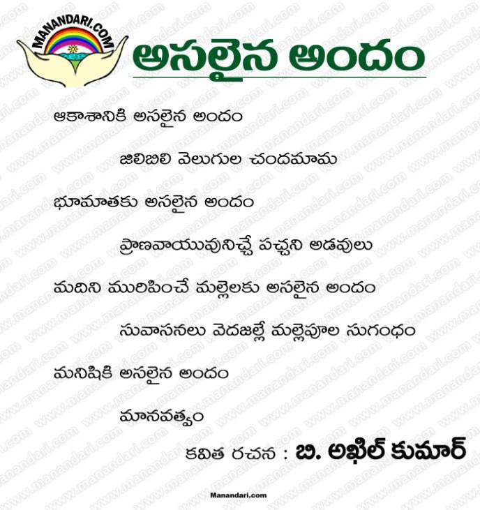 Asalaina Andama - Telugu Kavita