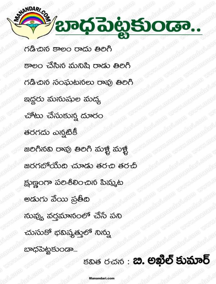 Badhapettakunda.. - Telugu Kavita