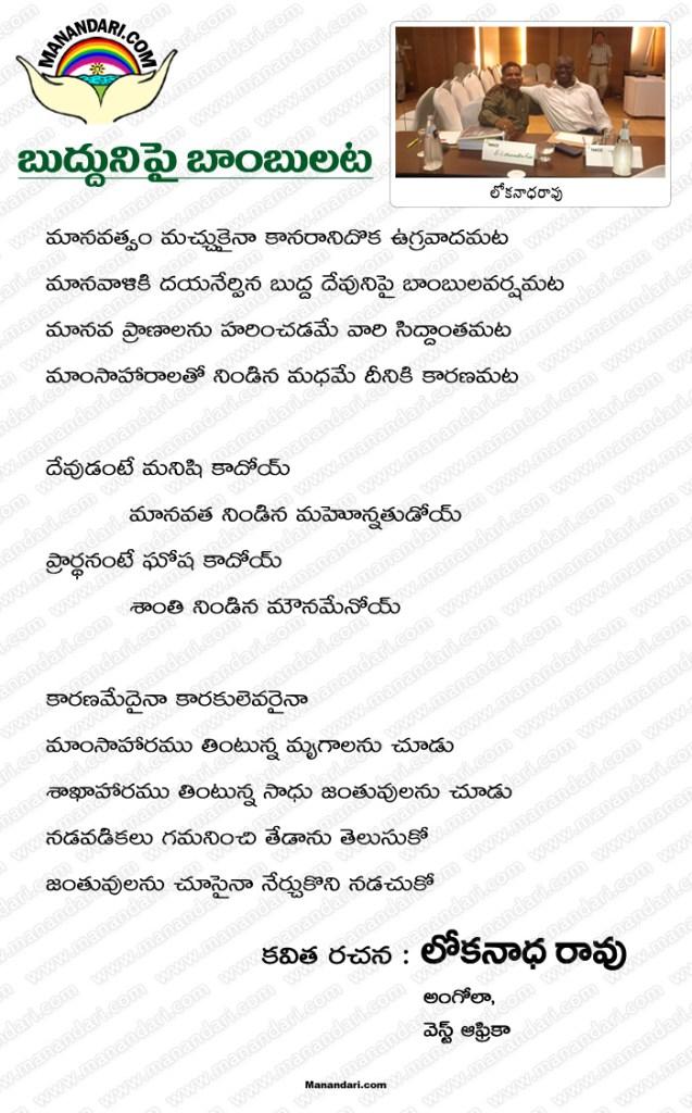 Buddunipai Baambulata - Telugu Kavita