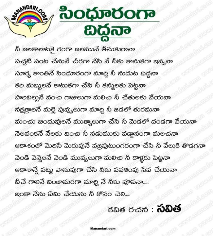 Sindhuramga Diddana - Telugu Kavita