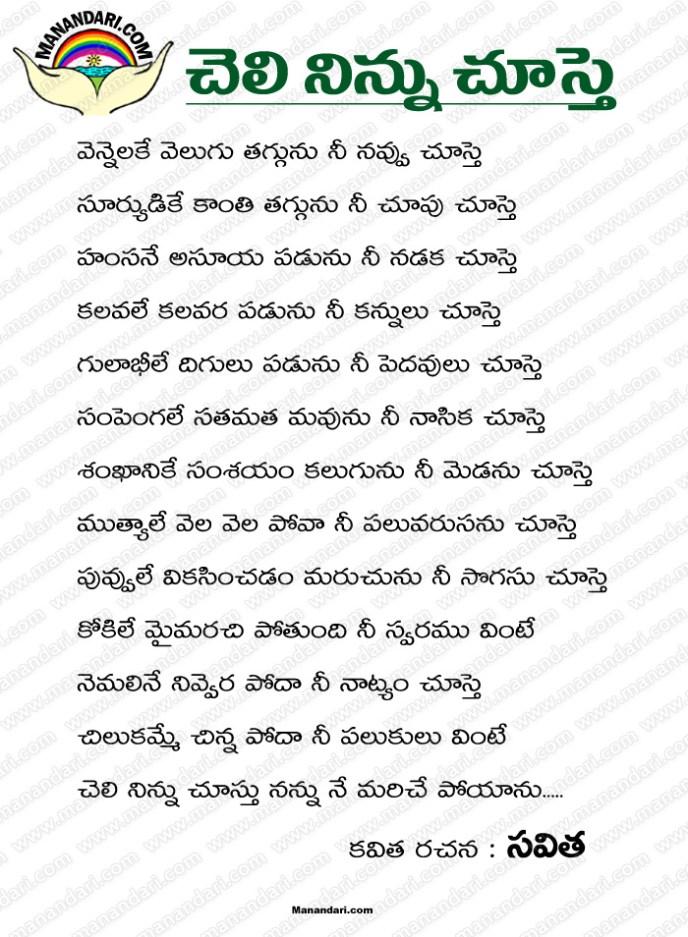 Cheli Ninnu Chuste - Telugu Kavita