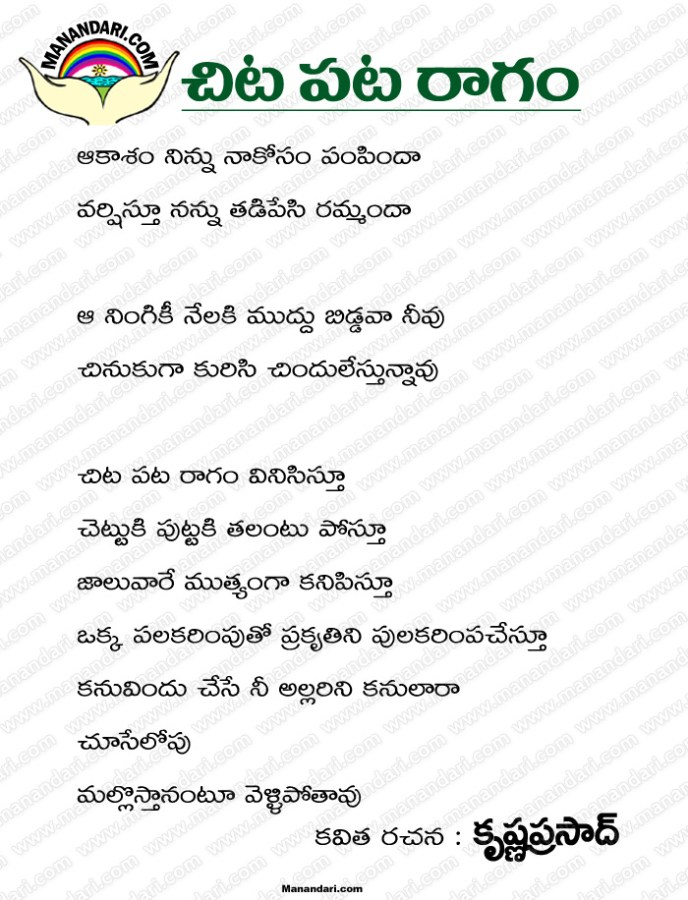 Chita Pata Raagam - Telugu Kavita