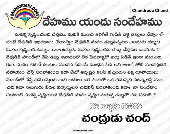 Dehamu Yandu Sandehamu - Telugu Article