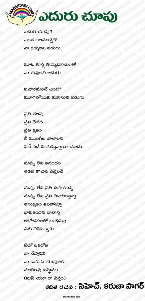 Eduru Chupu - Telugu Kavita
